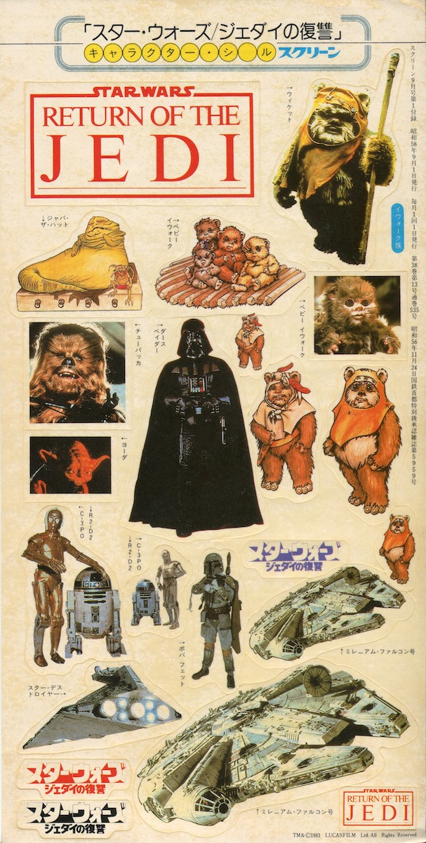 japanese_rotj_stickers