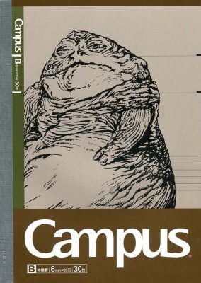kokuyo_jabba_campus_notebook1